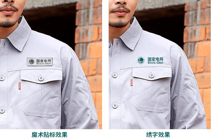 短袖工服定制logo设计